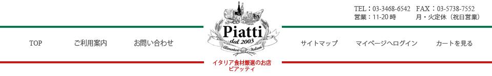 イタリア食材厳選のお店 PIATTI