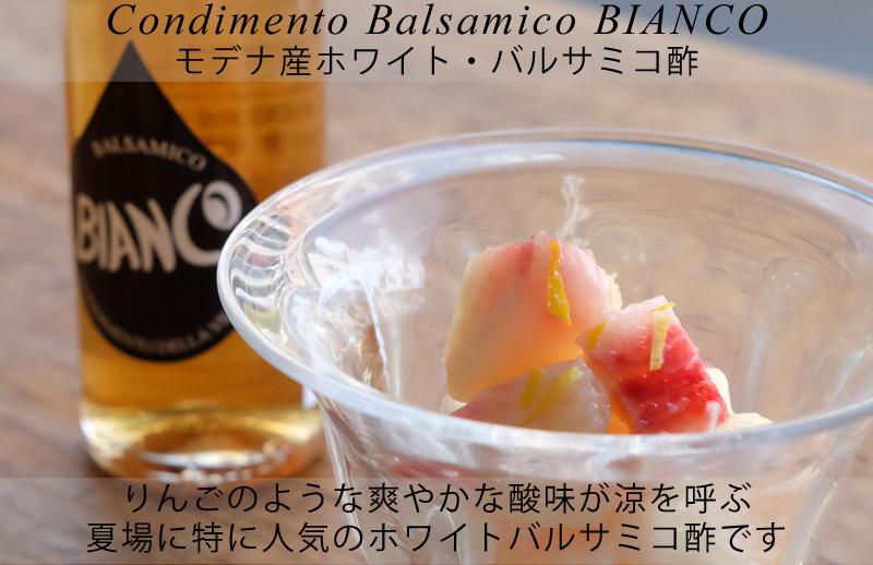 ピアッティ モデナ産ホワイト・バルサミコ酢