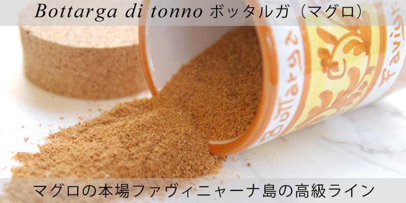 ピアッティ ボッタルガ・ディ・トンノ (マグロのからすみ粉末)