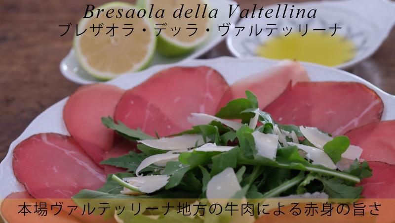 ピアッティ Bresaola della Valtellina :ブレザオラ・デッラ・ヴァルテッリーナ