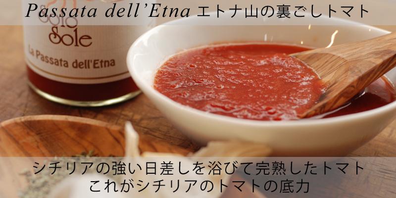 ピアッティ Passata:脅威の裏ごしトマト