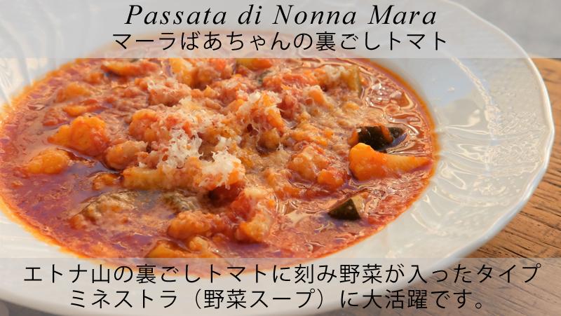 ピアッティ:マーラばあちゃんの裏ごしトマト