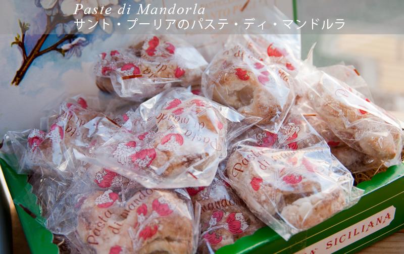 ピアッティ:サント・プーリアのパステ・ディ・マンドルラ