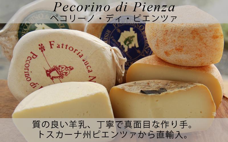 ピアッティ ペコリーノ・ディ・ピエンツァ