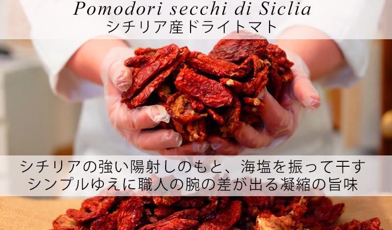 ピアッティ:シチリア産ドライトマト