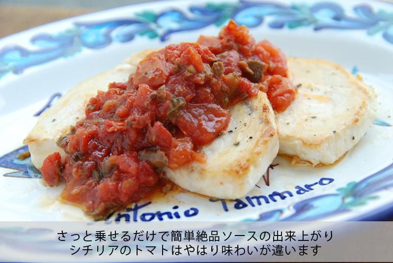 ピアッティ:トマトのブルスケッタ【シュエ・シュエ】