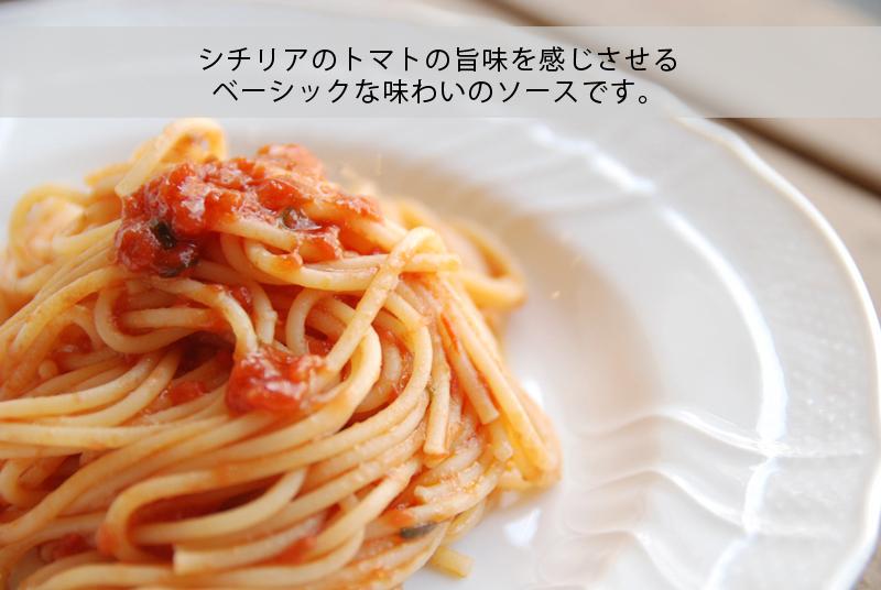 ピアッティ:トマトソース【バジリコ】