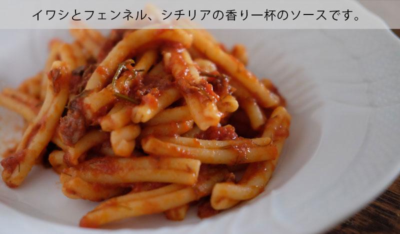ピアッティ:トマトソース【イワシとフェンネル】