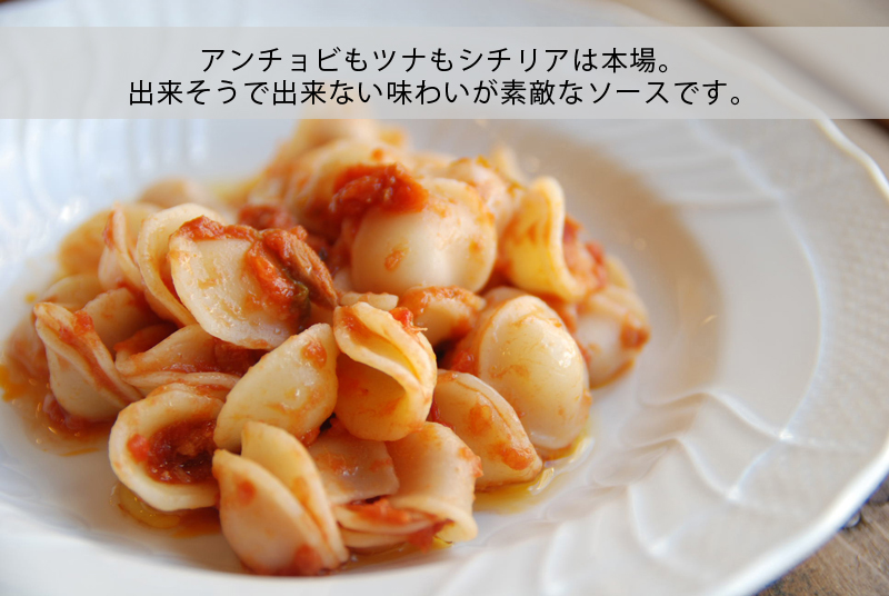 ピアッティ:トマトソース【アンチョビ・ツナ】