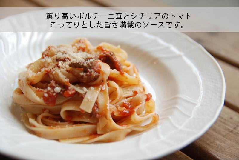 ピアッティ:トマトソース【ポルチーニ】