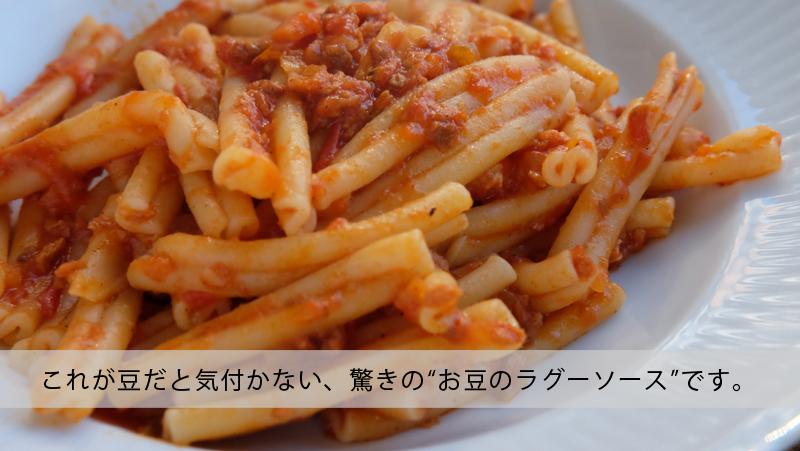 ピアッティ:トマトソース【お豆のラグー】